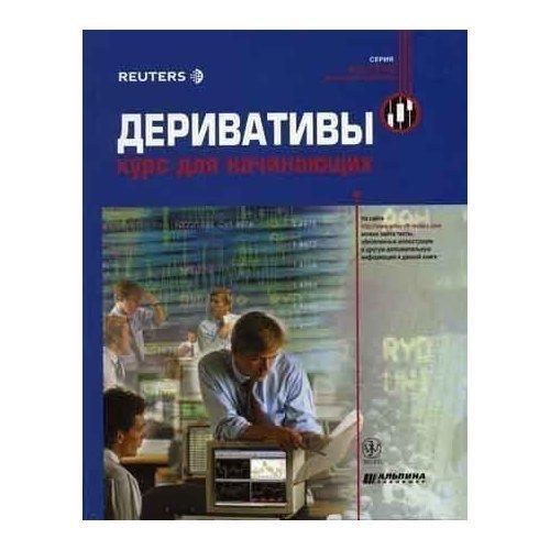 Скачать учебник по форексу