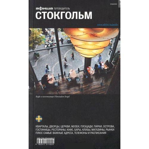 Путеводитель Стокгольм кресло ресторация стокгольм