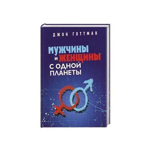 ДЖОН ГОТТМАН КНИГИ СКАЧАТЬ БЕСПЛАТНО