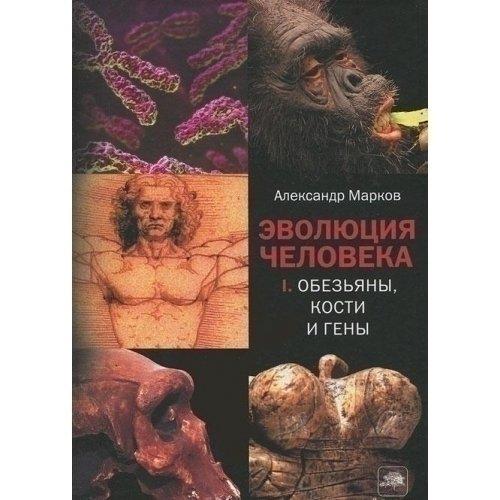 цена на Эволюция человека. Книга 1. Обезьяны, кости и гены