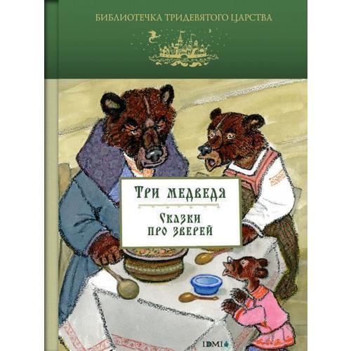 Три медведя. Сказки про зверей сказки про зверей лиса заяц и петух курочка мышка и тетерев