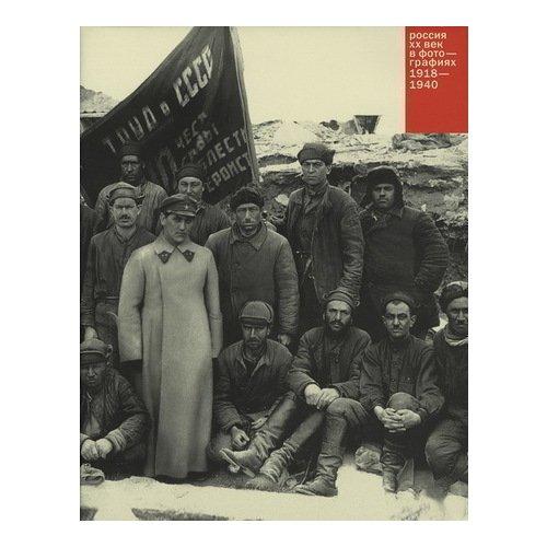 Россия. ХХ век в фотографиях 1918 - 1940