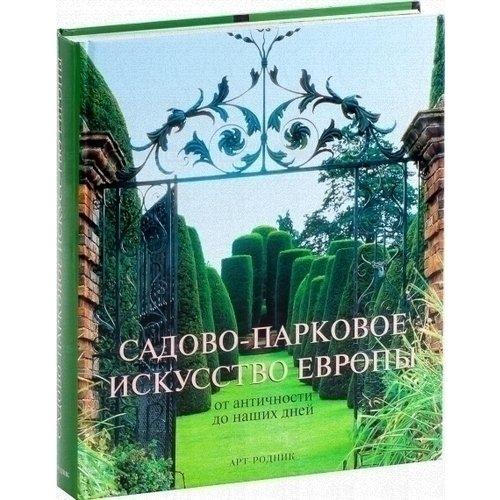 Садово-парковое искусство Европы. От античности до наших дней от фауста до наших дней