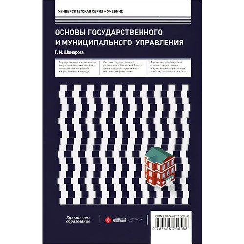 Государственного шпаргалки скачать управления книгу fb2 муниципального основы и