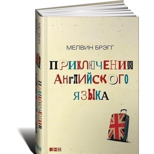 Приключения английского языка, Мелвин Брэгг, ISBN 9785916711615, Альпина нон-фикшн , 978-5-9167-1161-5, 978-5-916-71161-5, 978-5-91-671161-5 - купить со скидкой