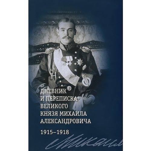Дневник и переписка великого князя Михаила Александровича 1915-1918