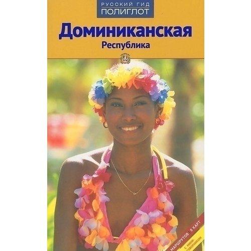 Путеводитель Доминиканская Республика