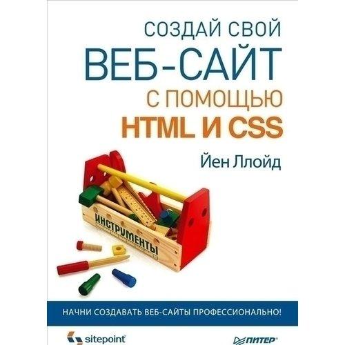 Как создать сайт html php