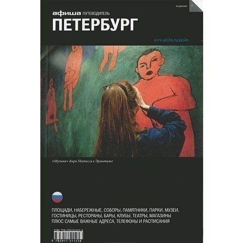 Путеводитель Петербург