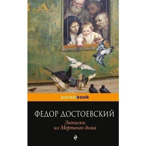 Записки из Мертвого дома федор достоевский записки из мертвого дома
