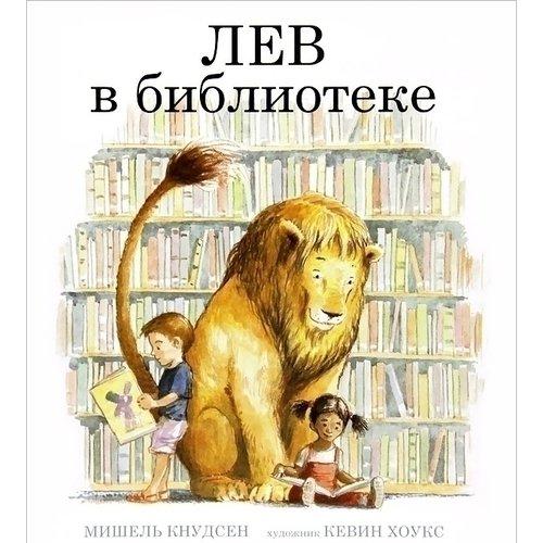 Лев в библиотеке разрушение традиции об александрийской библиотеке