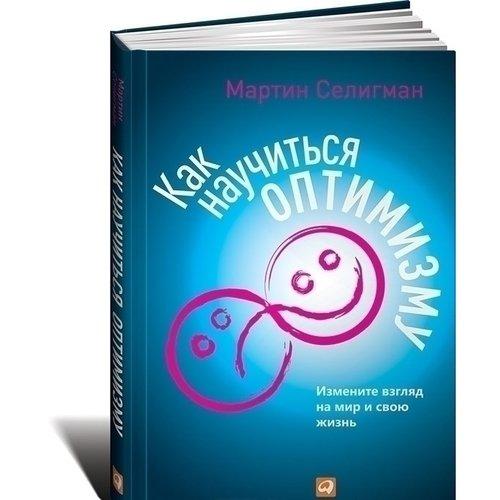 цена на Как научиться оптимизму. Измените взгляд на мир и свою жизнь
