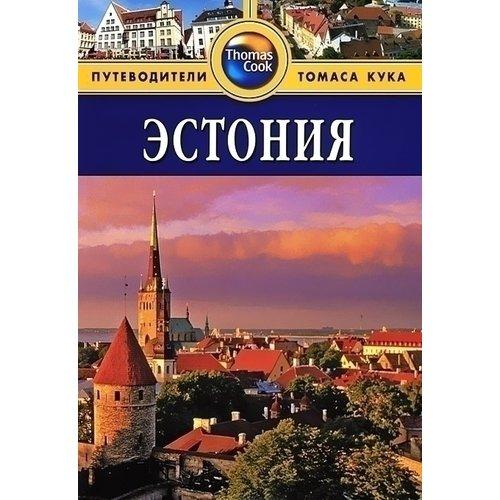 Путеводитель Эстония