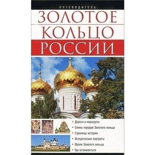 Путеводитель Золотое кольцо России