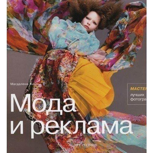 Кини М. Мода и реклама. Мастер-класс лучших фотографов мира