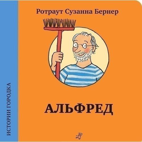 Истории городка. Альфред бернер с крамм д большая кулинарная книга городка