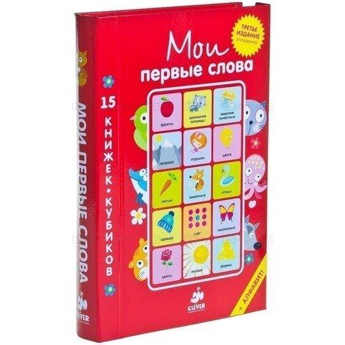 Мои первые слова. Русский язык