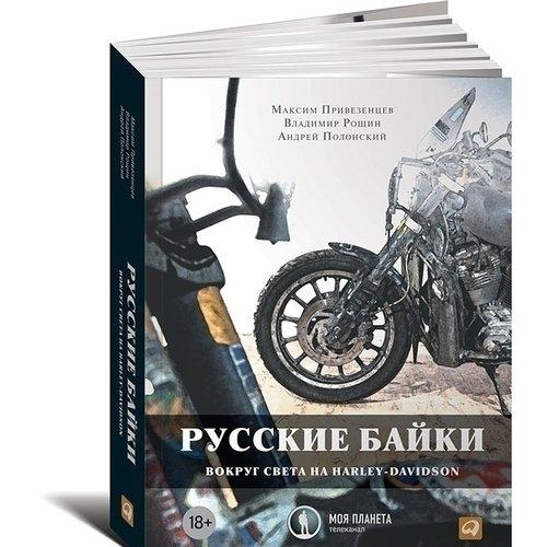 3913694da555 Владимир Александрович Рощин: Русские байки. Вокруг света на Harley-Davidson