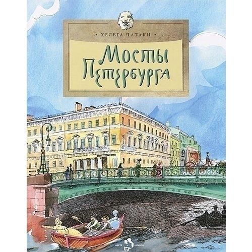 Мосты Петербурга м538 мосты петербурга рто рто