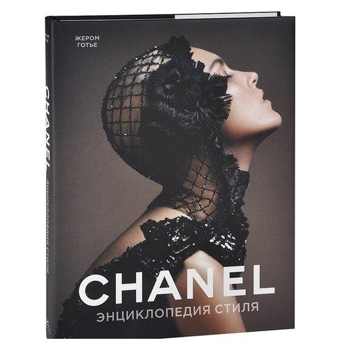 Chanel. Энциклопедия стиля монталамбер к chanel икона стиля