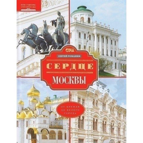 Сердце Москвы авиабилеты в китай из москвы