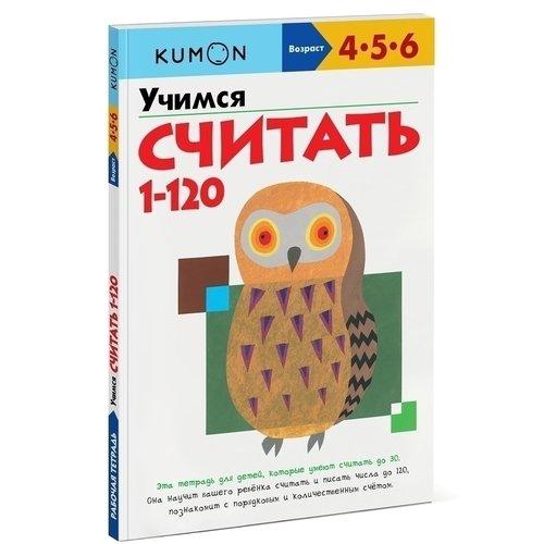 Kumon. Рабочая тетрадь. Учимся считать от 1 до 120