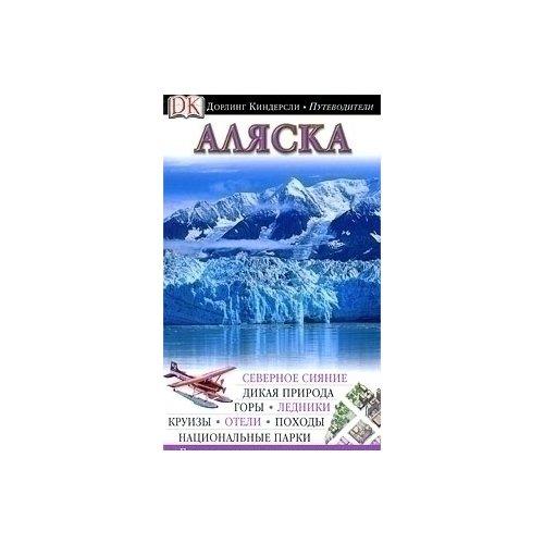 Путеводитель Аляска