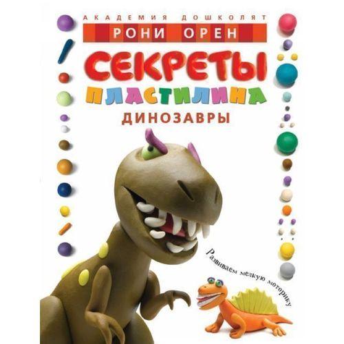 Купить Секреты пластилина. Динозавры, Познавательная литература