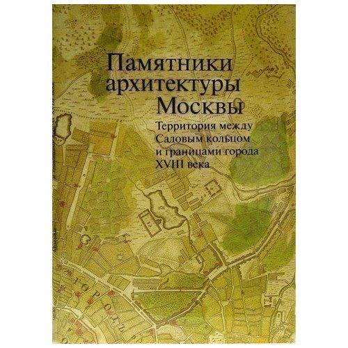 Памятники архитектуры Москвы. Территория между Садовым кольцом и границами города XVIII века