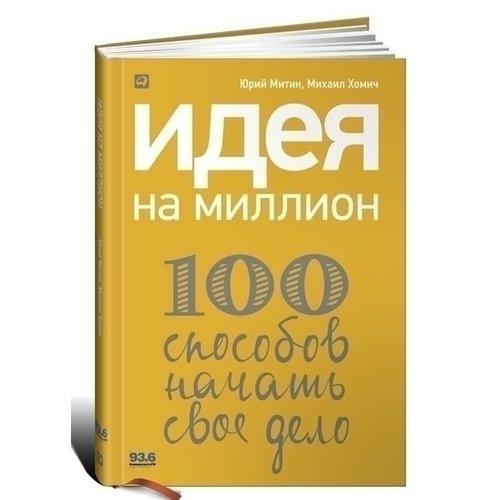 Идея на миллион. 100 способов начать свое дело митин ю хомич м идея на миллион 100 способов начать свое дело