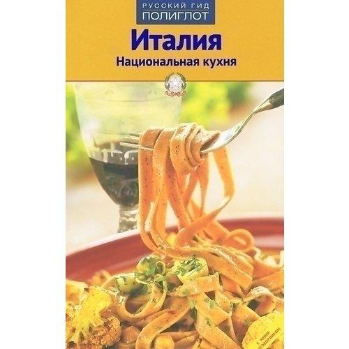 Италия. Национальная кухня