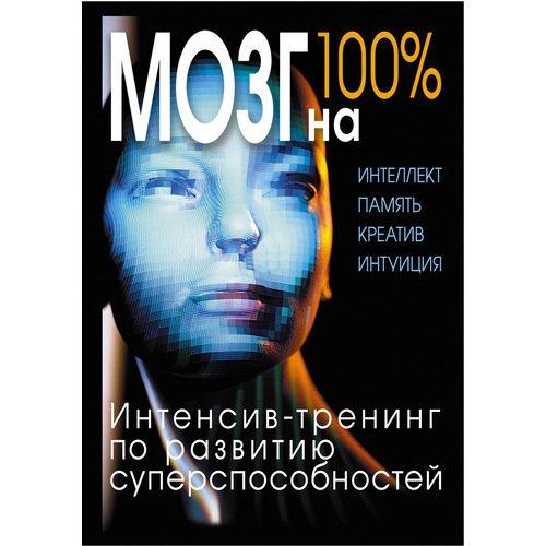 О. Кинякина Н.. Мозг на 100%