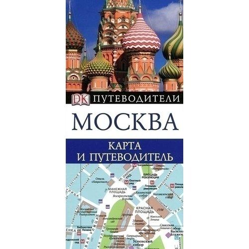 Москва. Карта и путеводитель наш екатеринбург путеводитель по центру столицы урала больше чем красная линия