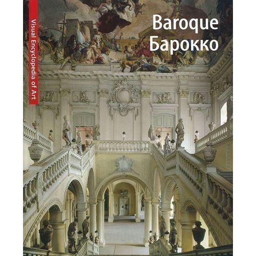 Baroque. Барокко