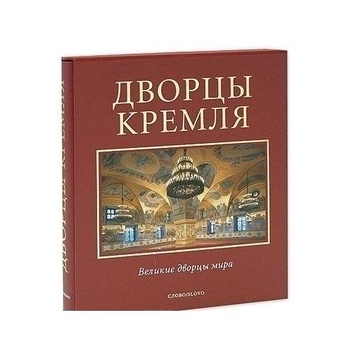цена на Дворцы Кремля