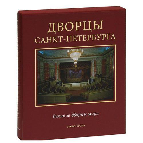 цены Дворцы Санкт-Петербурга