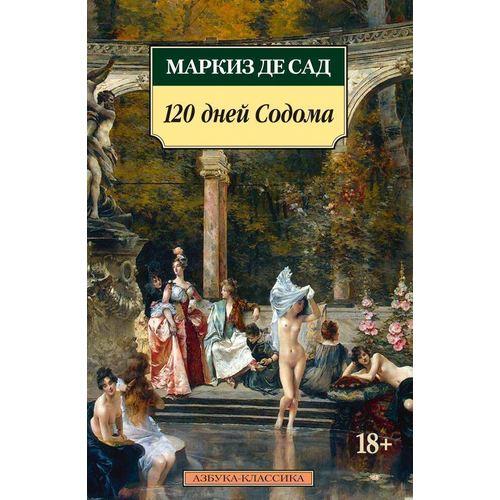 Маркиз де сад лучшие книги