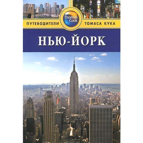 Путеводитель Нью-Йорк