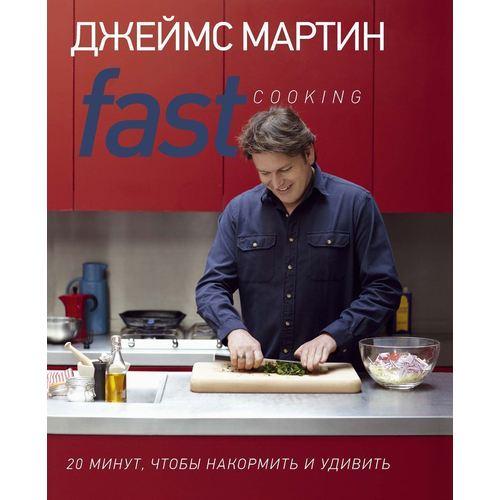 Fast Cooking. 20 минут, чтобы накормить и удивить