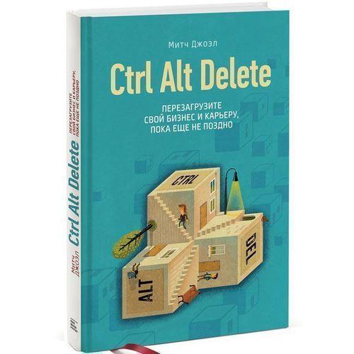 Ctrl Alt Delete. Перезагрузите свой бизнес и карьеру, пока еще не поздно control alt delete