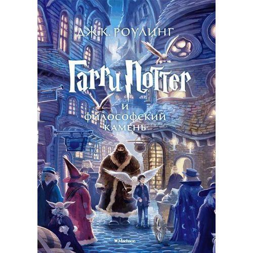 Гарри Поттер и Философский камень роулинг дж к гарри поттер и философский камень с цветными иллюстрациями