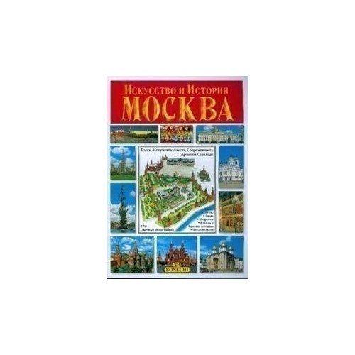 Москва. Искусство и история москва на русском языке карта