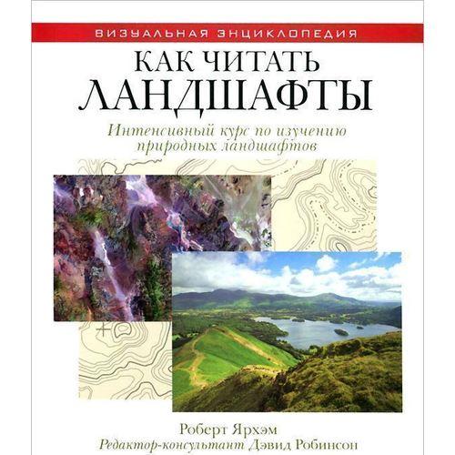 Как читать ландшафты. Интенсивный курс по изучению природных ландшафтов эдвардс к как читать орнамент интенсивный курс по текстильному дизайну