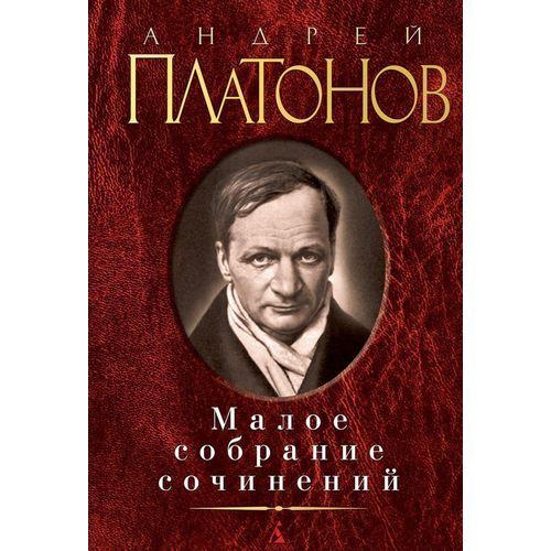 Малое собрание сочинений платонов о уроки русской экономической мысли