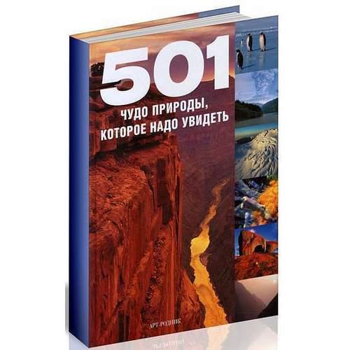 501 чудо природы, которое надо увидеть