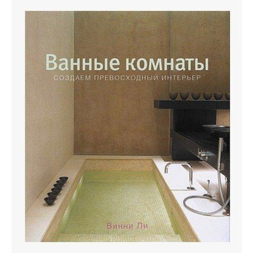 Ванные комнаты. Оригинальный дизайн. Модные аксессуары