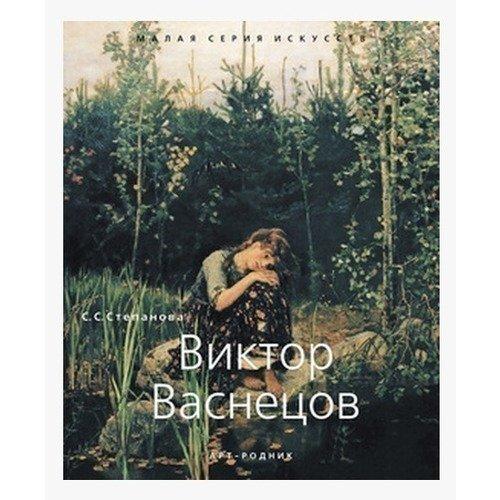 Виктор Васнецов виктор васнецов дух жизни силы и свободы возносит обвевает нас набор репродукций