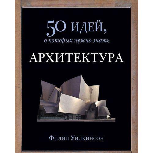 Архитектура николай алексеевич колтовой тайны египетских пирамид каталог книг
