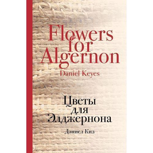 Цветы для Элджернона цветы для элджернона фильм 2006