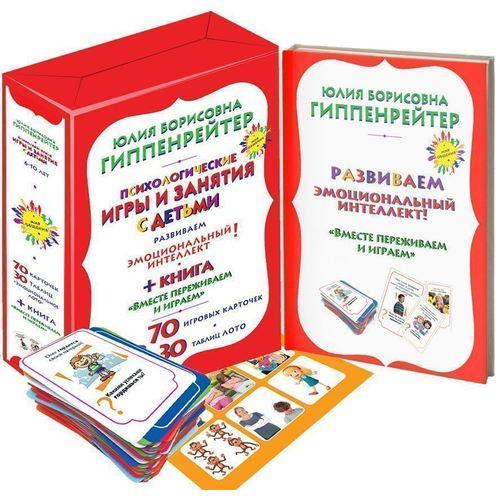 Фото - Психологические игры и занятия с детьми. Книга + 70 карточек + лото психологические игры и занятия с детьми книга 70 карточек лото
